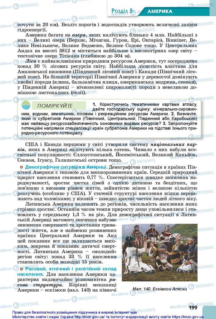 Учебники География 10 класс страница 199