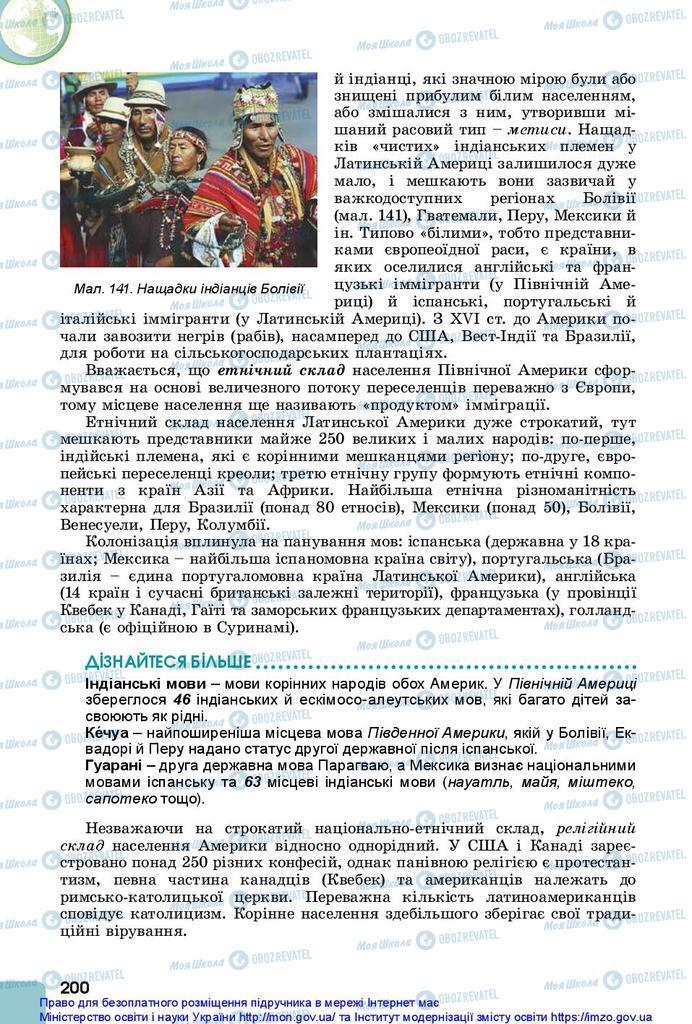 Учебники География 10 класс страница 200