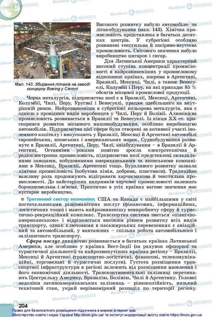 Учебники География 10 класс страница 204