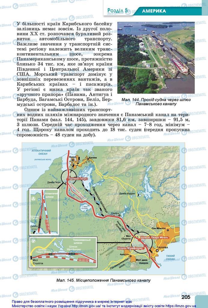 Учебники География 10 класс страница 205