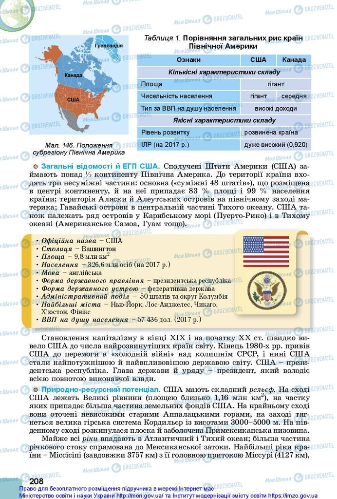 Учебники География 10 класс страница 208