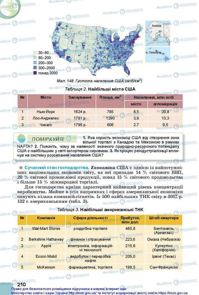 Учебники География 10 класс страница 210