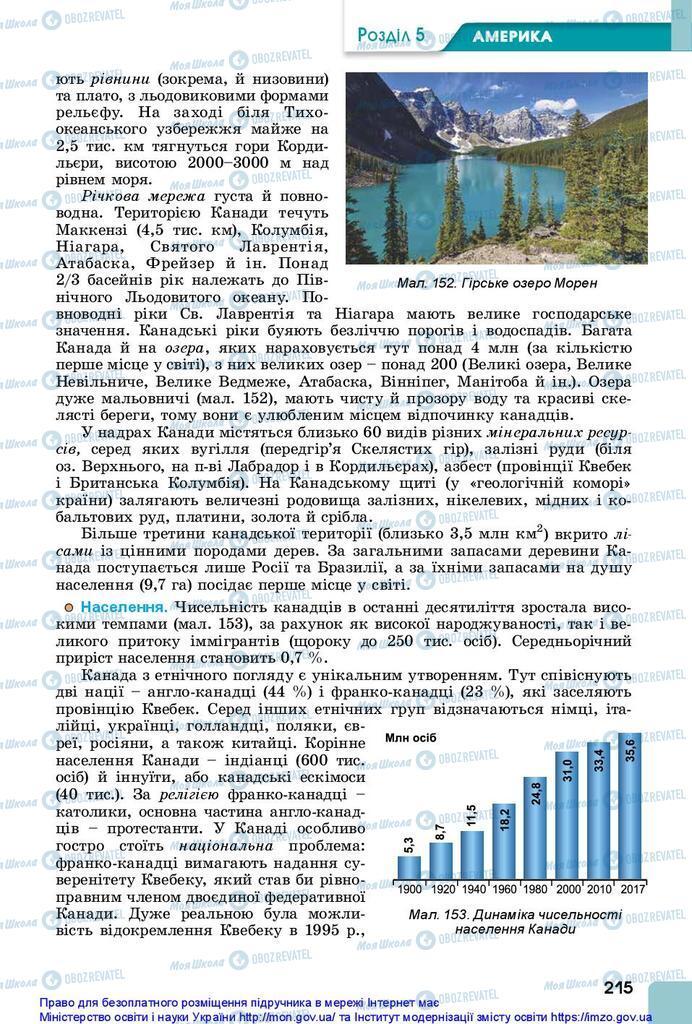 Учебники География 10 класс страница 215