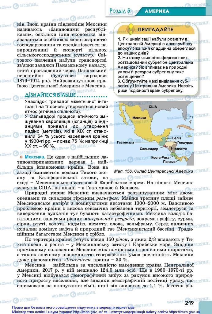 Учебники География 10 класс страница 219