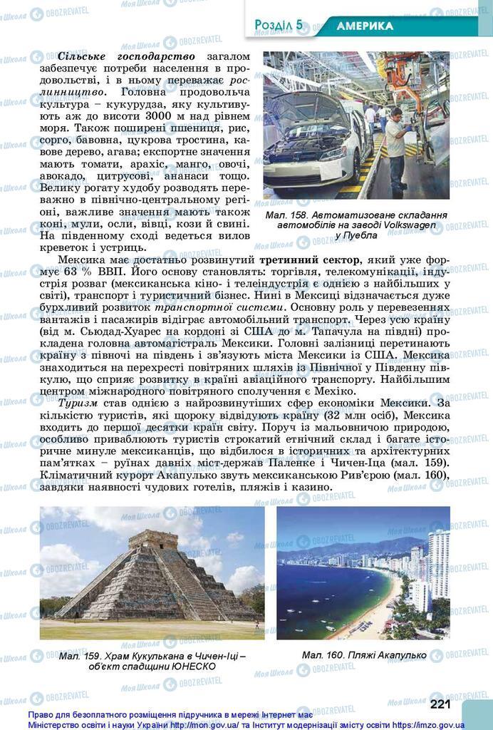 Учебники География 10 класс страница 221
