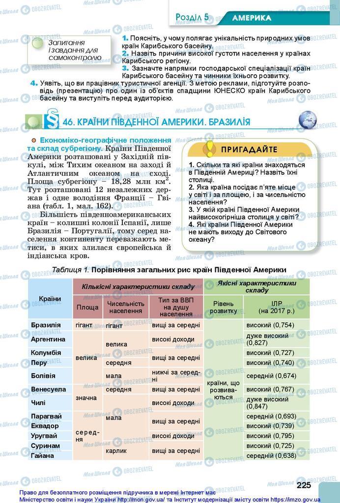 Учебники География 10 класс страница 225