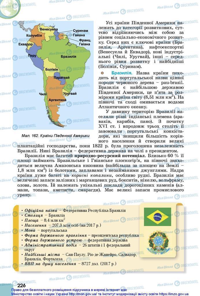 Підручники Географія 10 клас сторінка 226