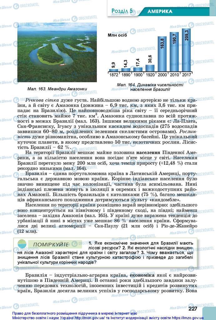 Учебники География 10 класс страница 227