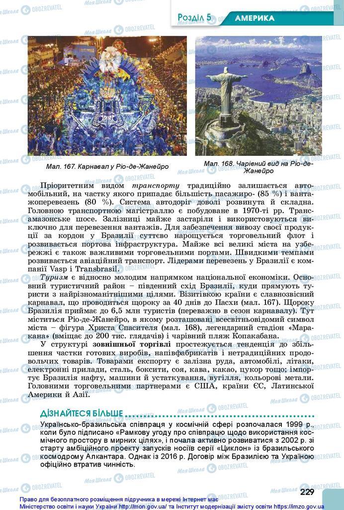 Підручники Географія 10 клас сторінка 229