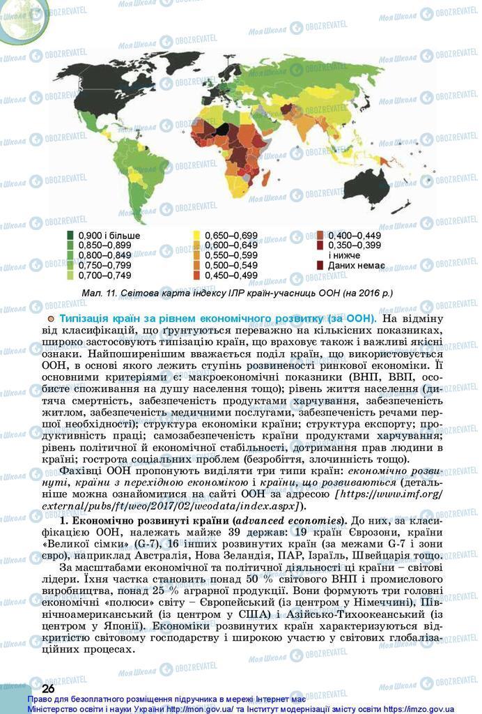 Учебники География 10 класс страница 26
