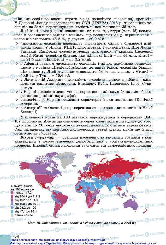 Учебники География 10 класс страница 34