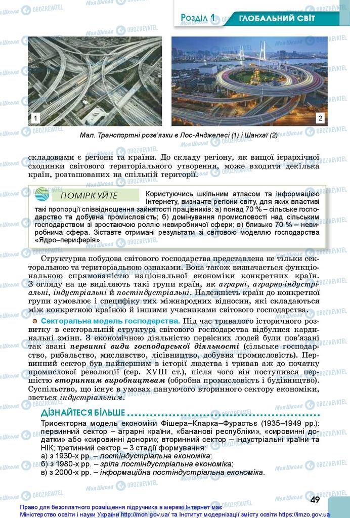 Учебники География 10 класс страница 49