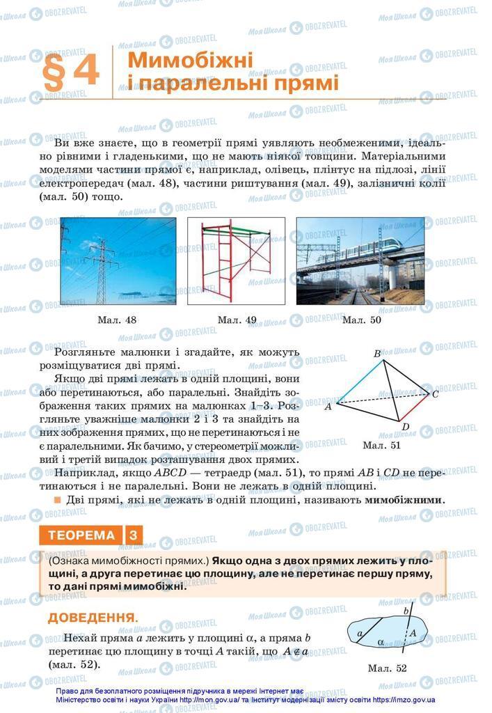 Підручники Геометрія 10 клас сторінка  41