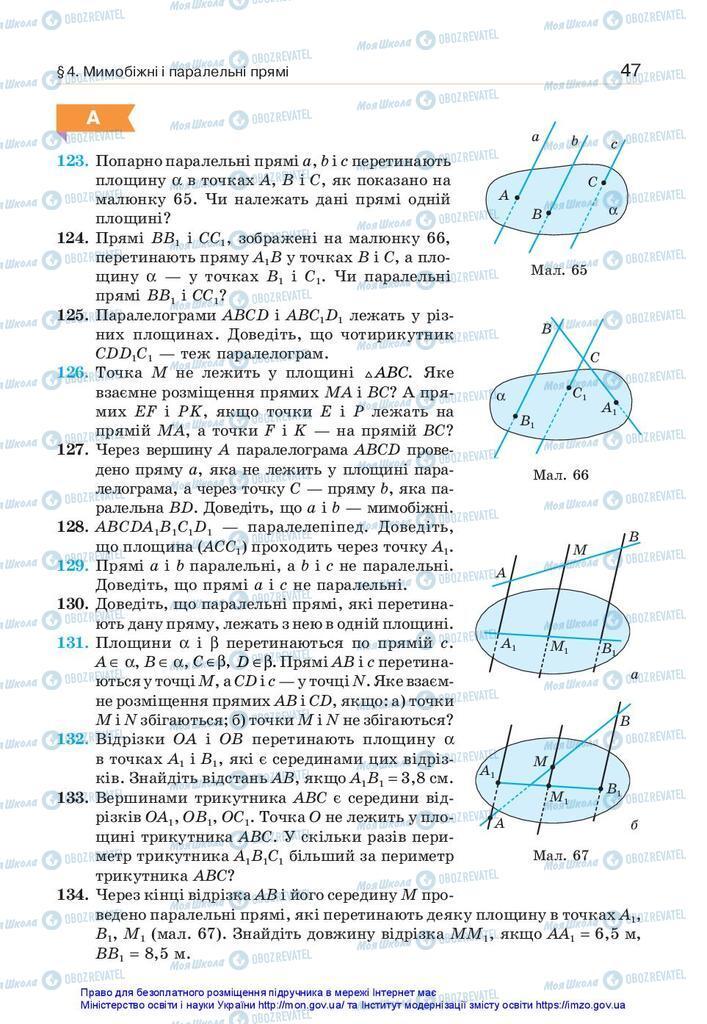 Підручники Геометрія 10 клас сторінка 47