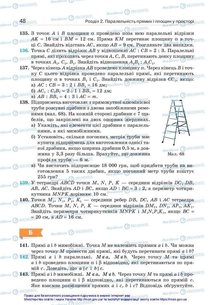 Учебники Геометрия 10 класс страница 48