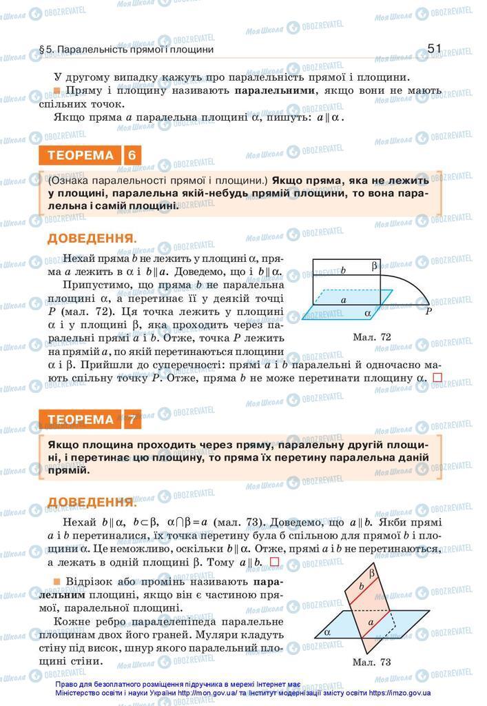Підручники Геометрія 10 клас сторінка 51