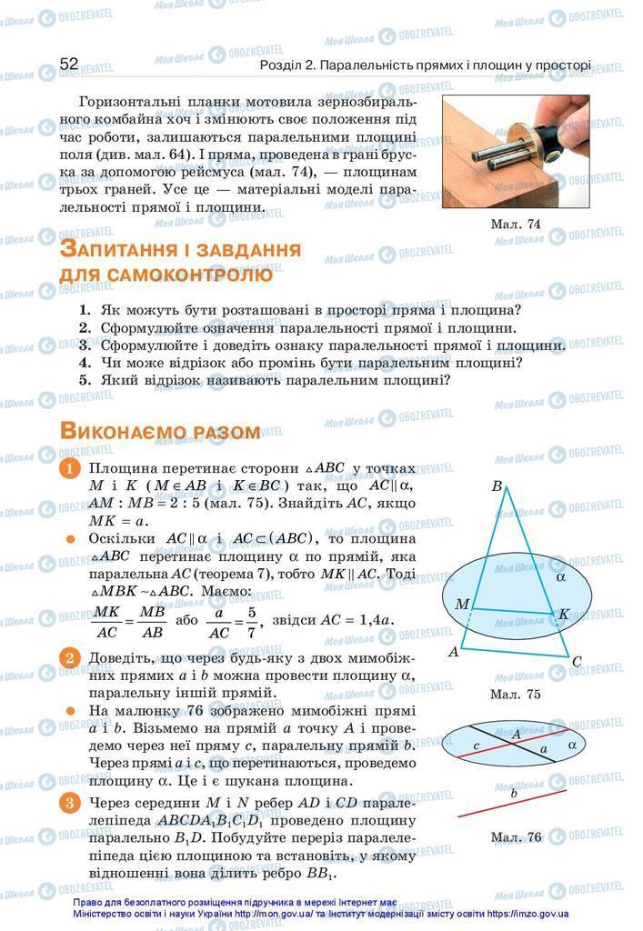 Учебники Геометрия 10 класс страница 52