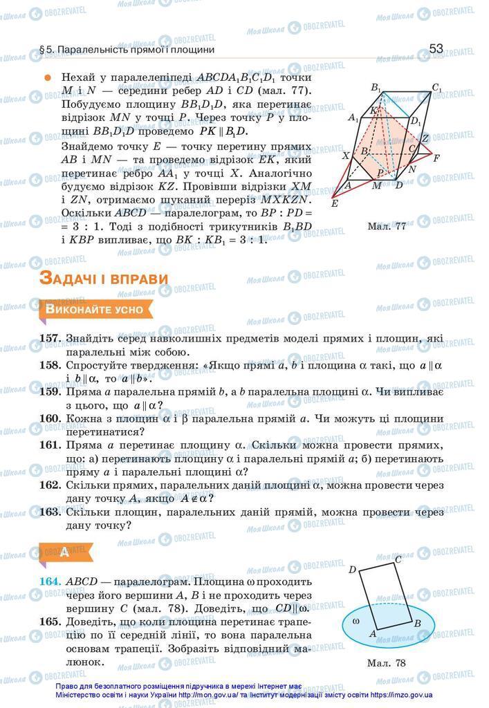 Учебники Геометрия 10 класс страница 53