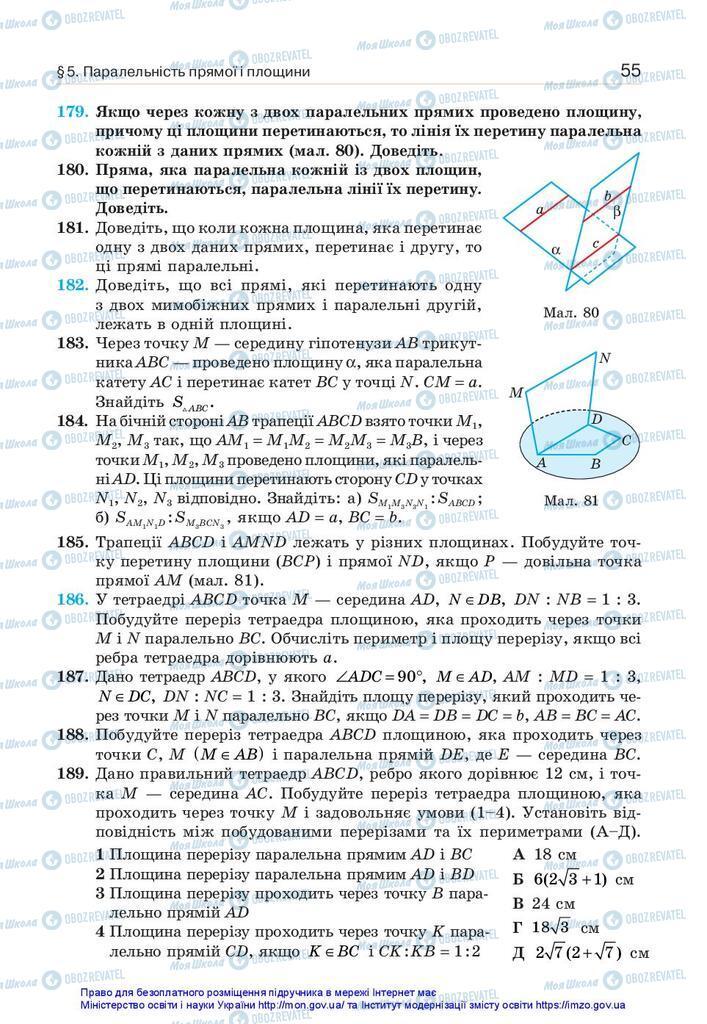 Підручники Геометрія 10 клас сторінка 55