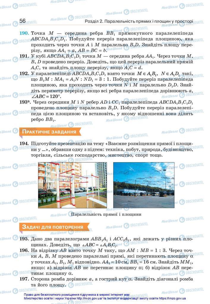 Учебники Геометрия 10 класс страница 56