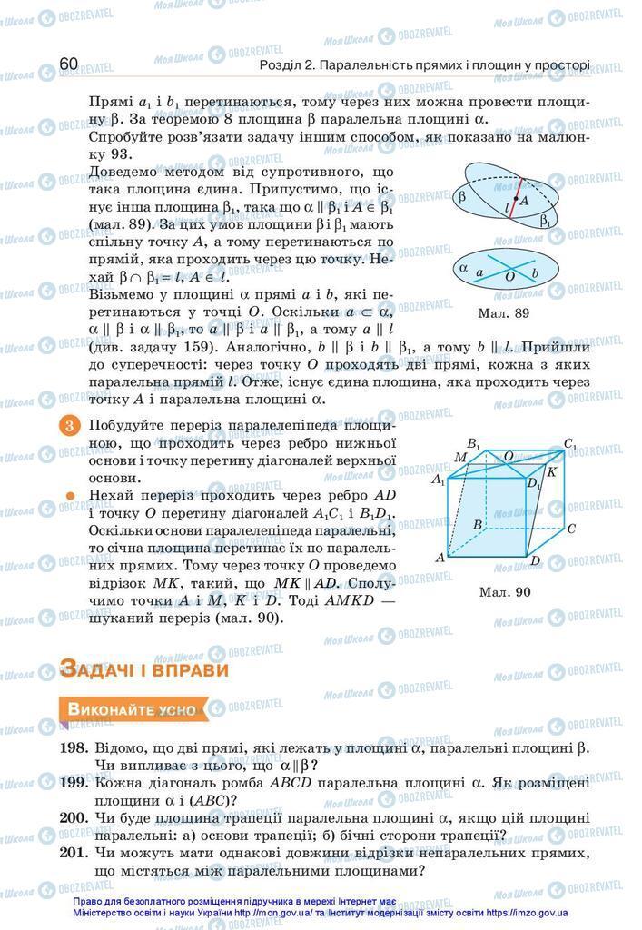 Підручники Геометрія 10 клас сторінка 60