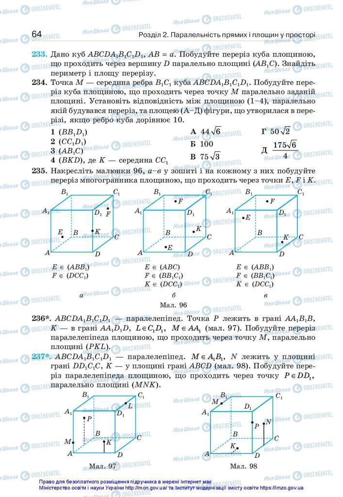 Підручники Геометрія 10 клас сторінка 64