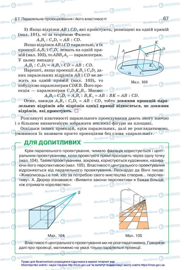 Учебники Геометрия 10 класс страница 67