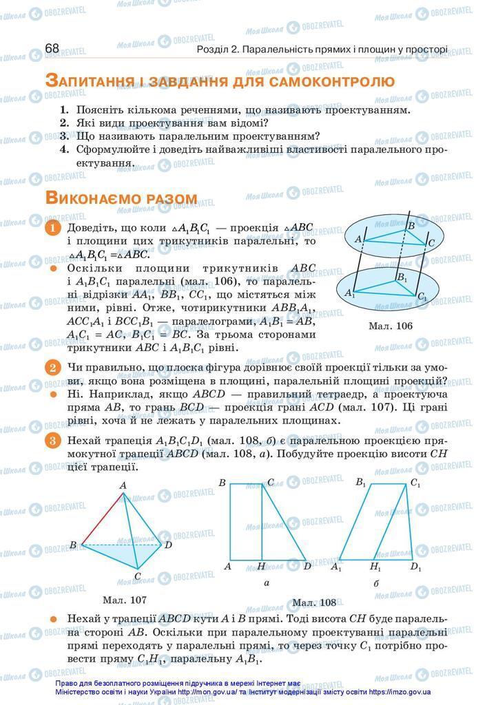 Підручники Геометрія 10 клас сторінка 68
