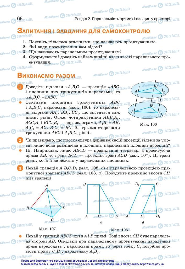 Учебники Геометрия 10 класс страница 68