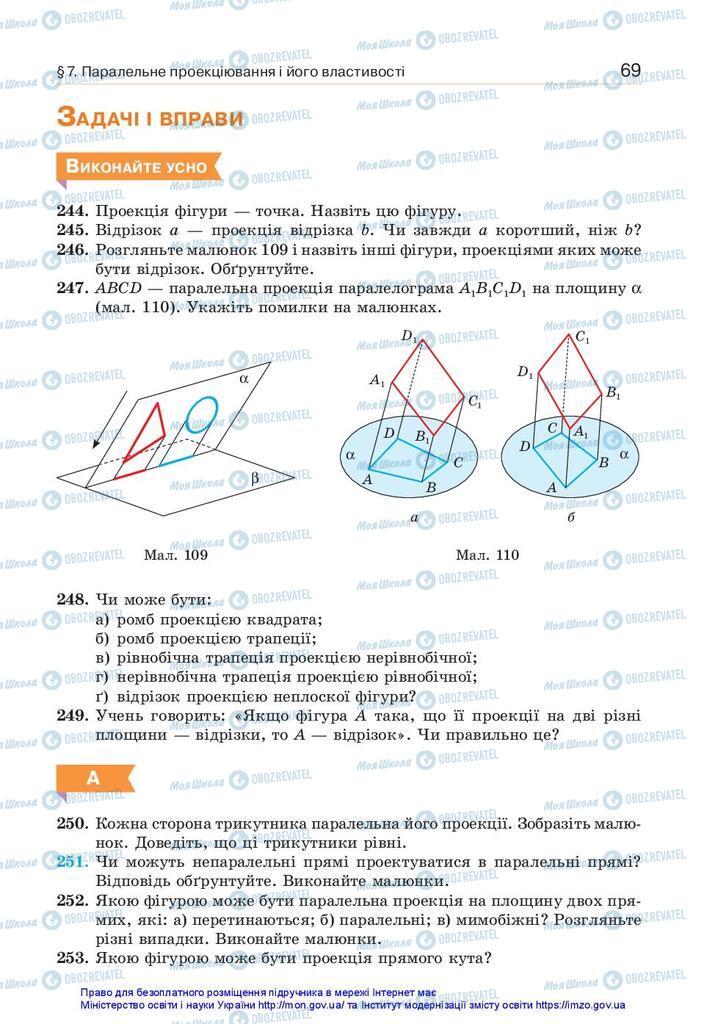 Учебники Геометрия 10 класс страница 69