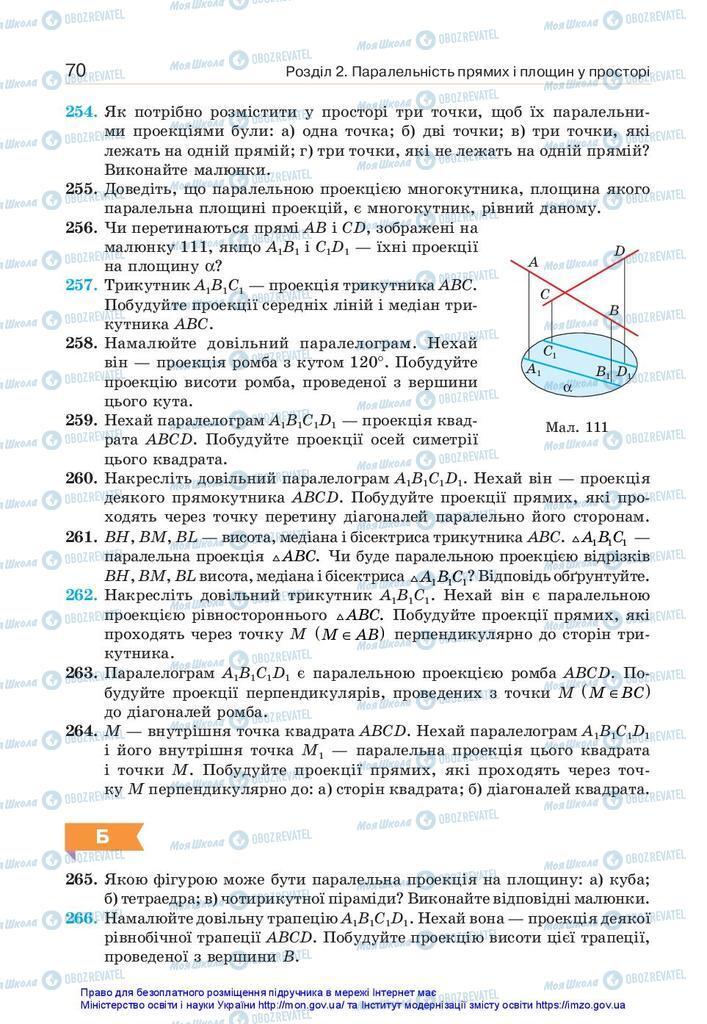 Підручники Геометрія 10 клас сторінка 70