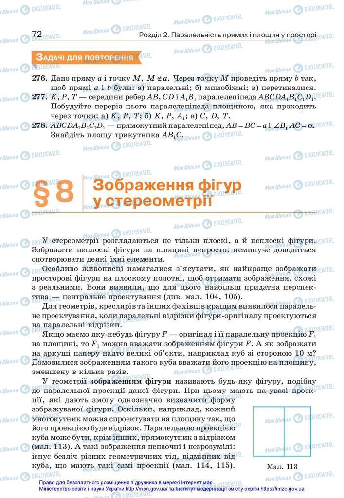 Підручники Геометрія 10 клас сторінка 72