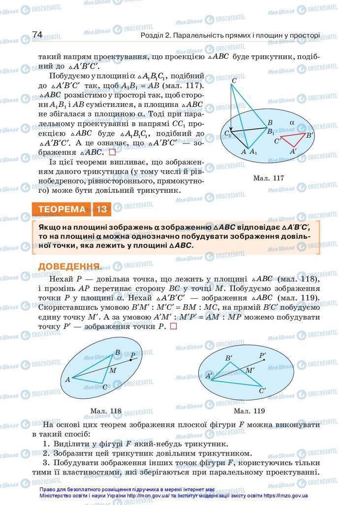 Підручники Геометрія 10 клас сторінка 74