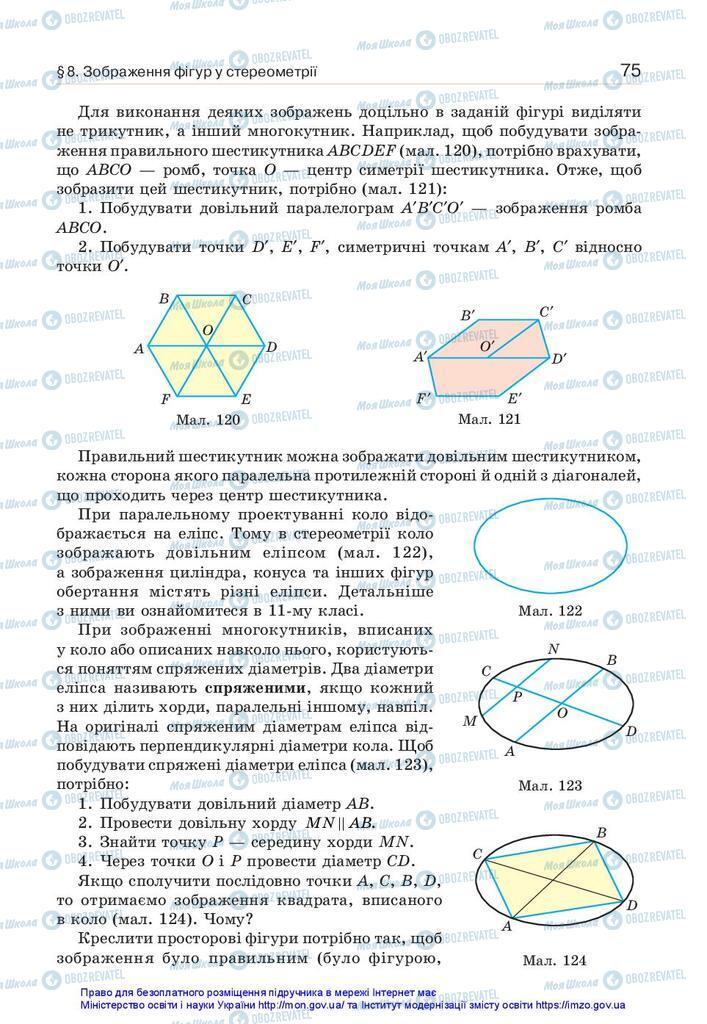 Підручники Геометрія 10 клас сторінка 75