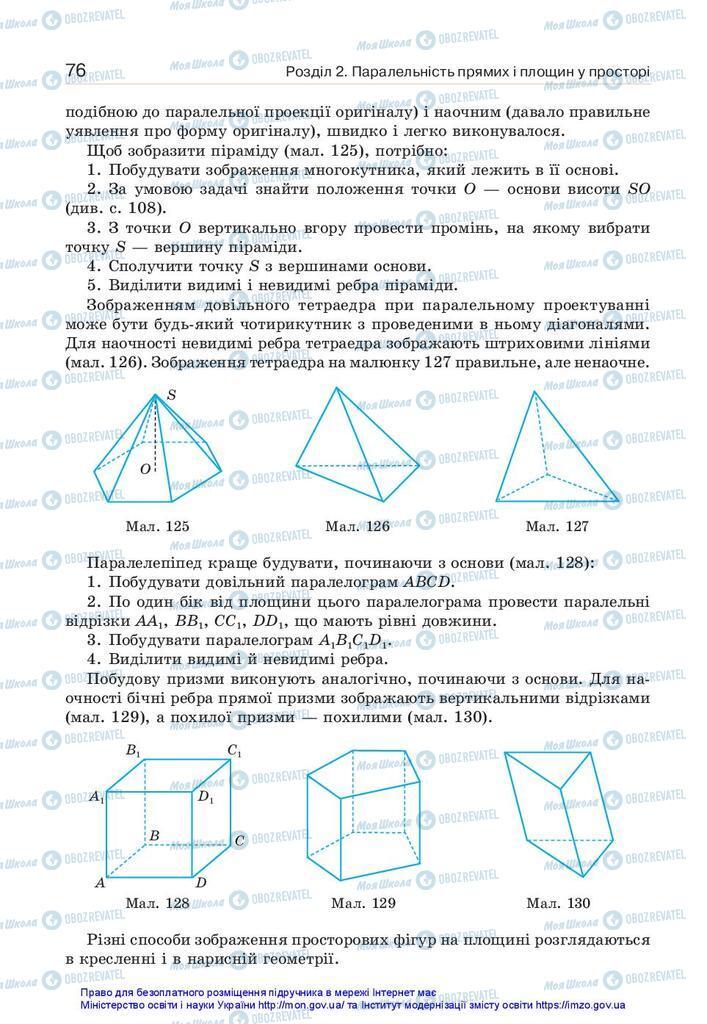 Підручники Геометрія 10 клас сторінка 76