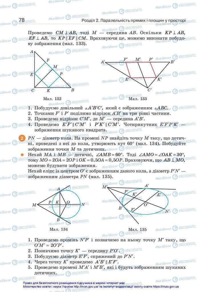 Підручники Геометрія 10 клас сторінка 78