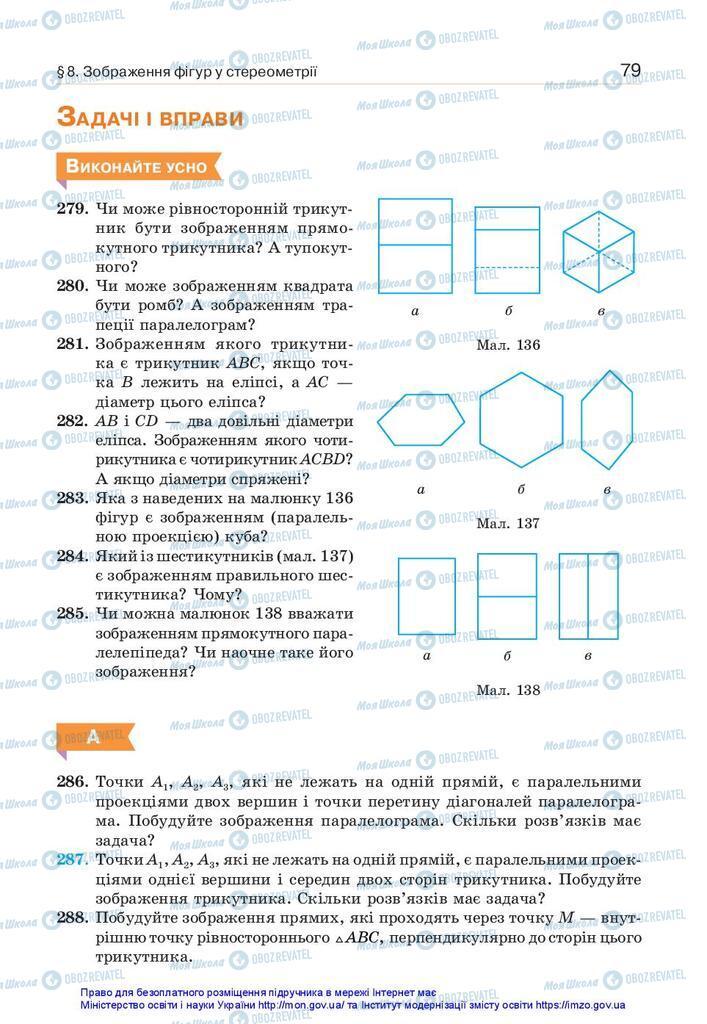 Підручники Геометрія 10 клас сторінка 79