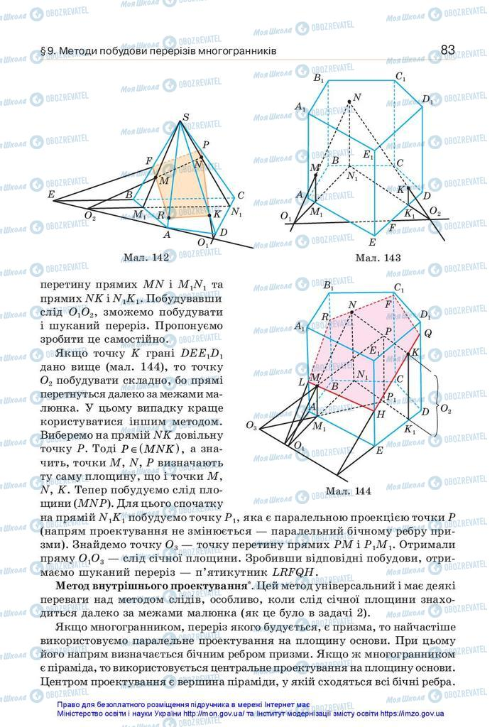 Підручники Геометрія 10 клас сторінка 83