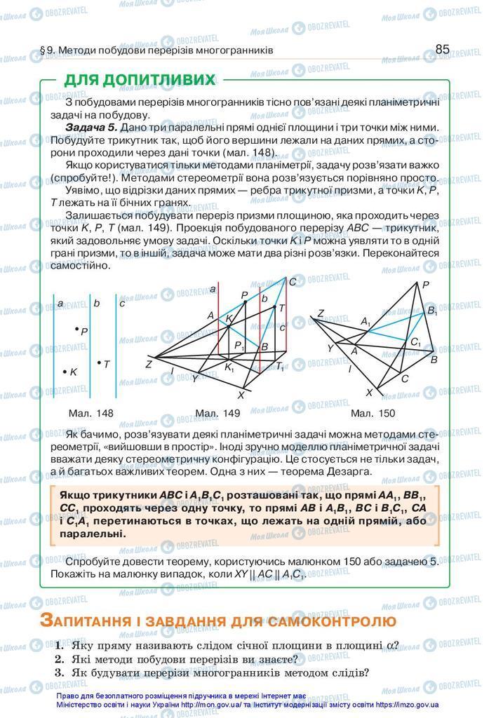 Підручники Геометрія 10 клас сторінка 85