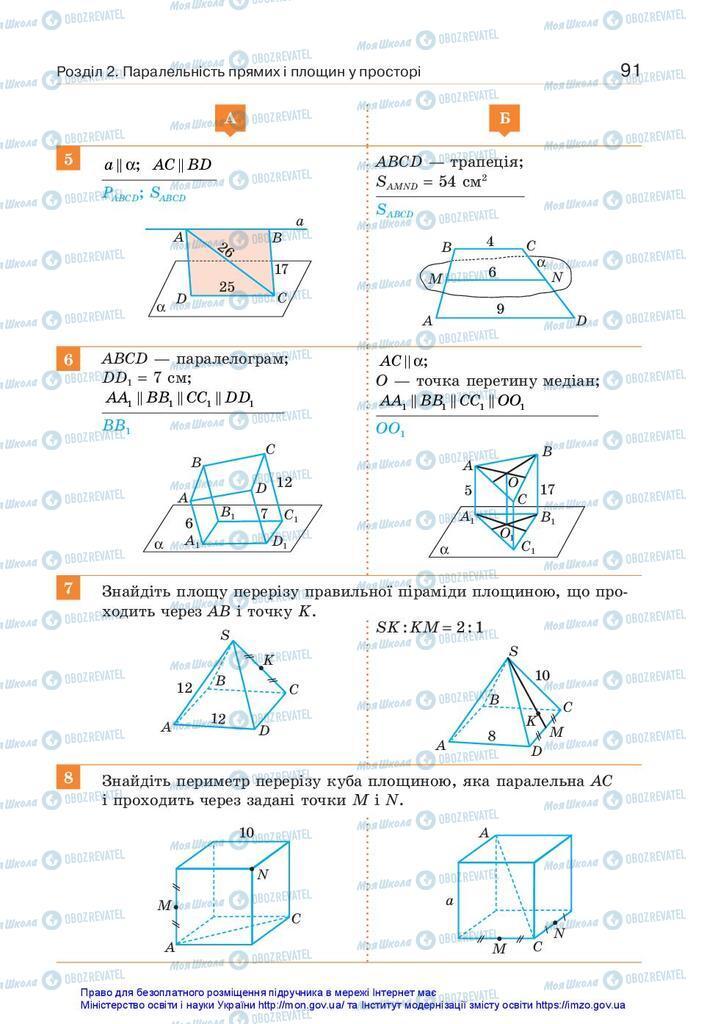 Підручники Геометрія 10 клас сторінка 91