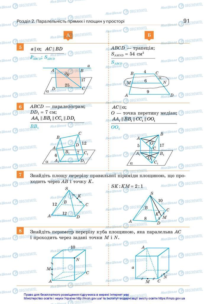 Учебники Геометрия 10 класс страница 91