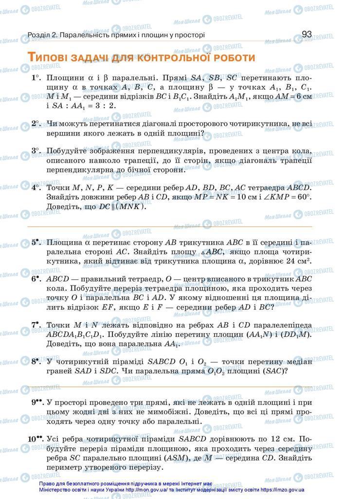 Підручники Геометрія 10 клас сторінка 93