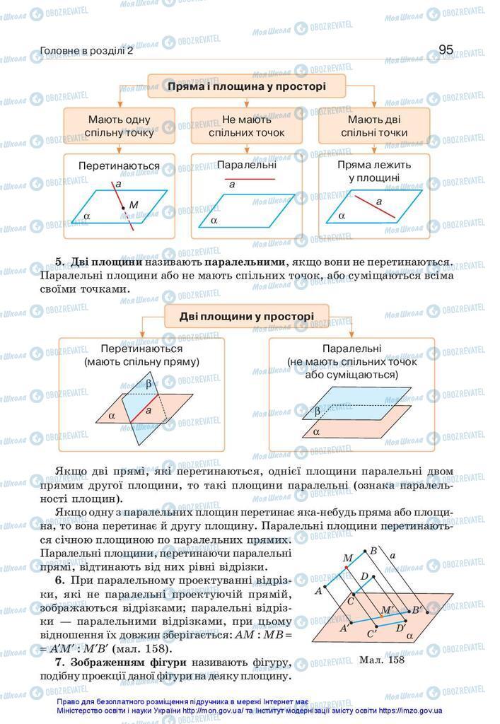 Підручники Геометрія 10 клас сторінка 95