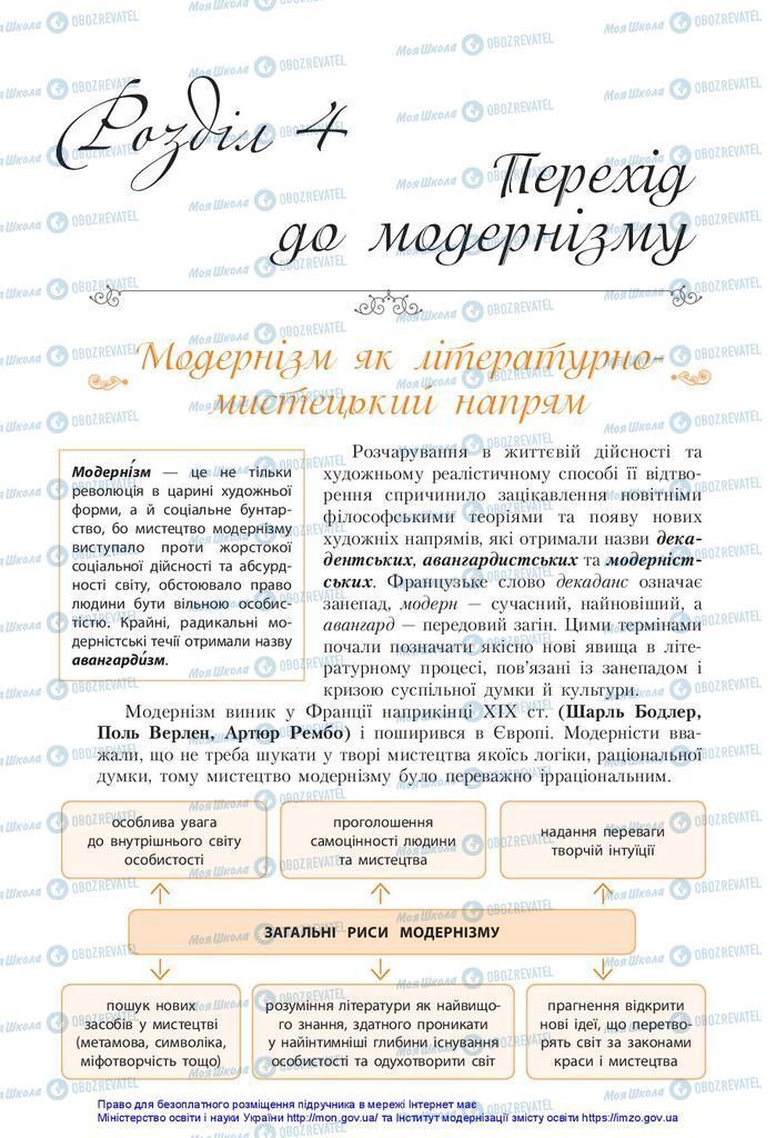 Підручники Зарубіжна література 10 клас сторінка  162