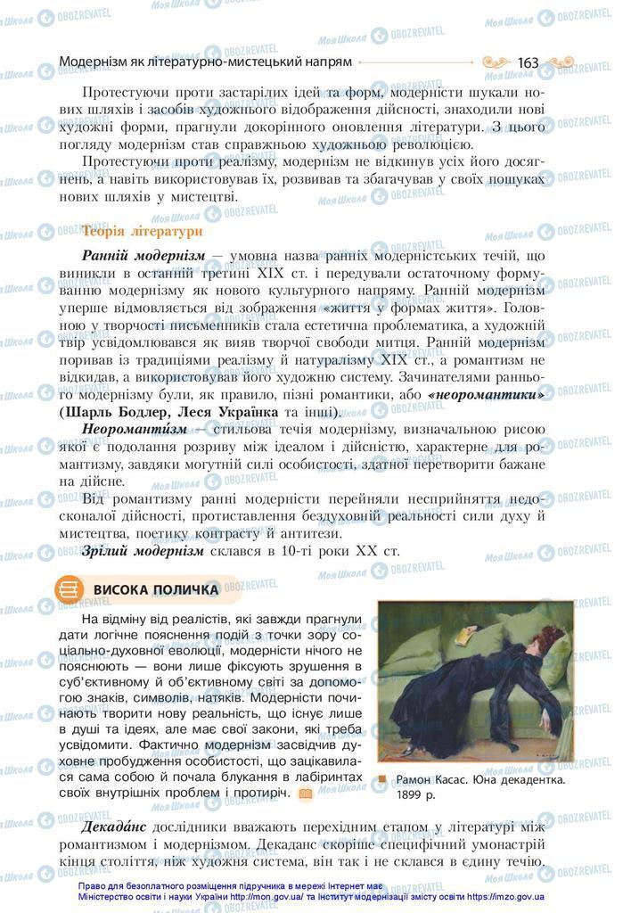 Підручники Зарубіжна література 10 клас сторінка  163