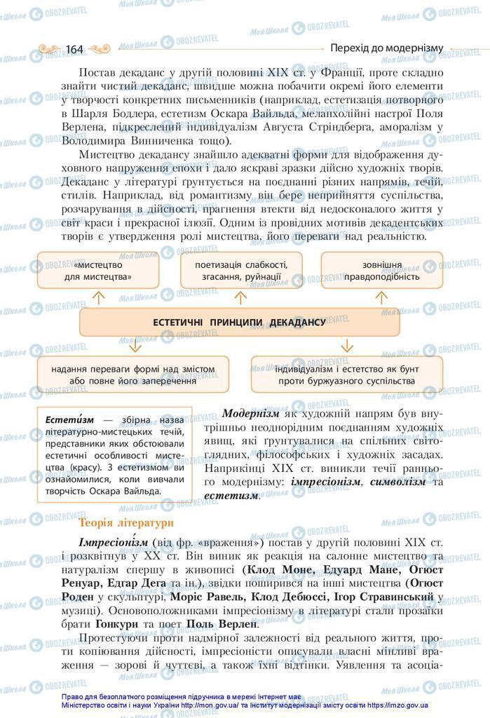 Підручники Зарубіжна література 10 клас сторінка 164