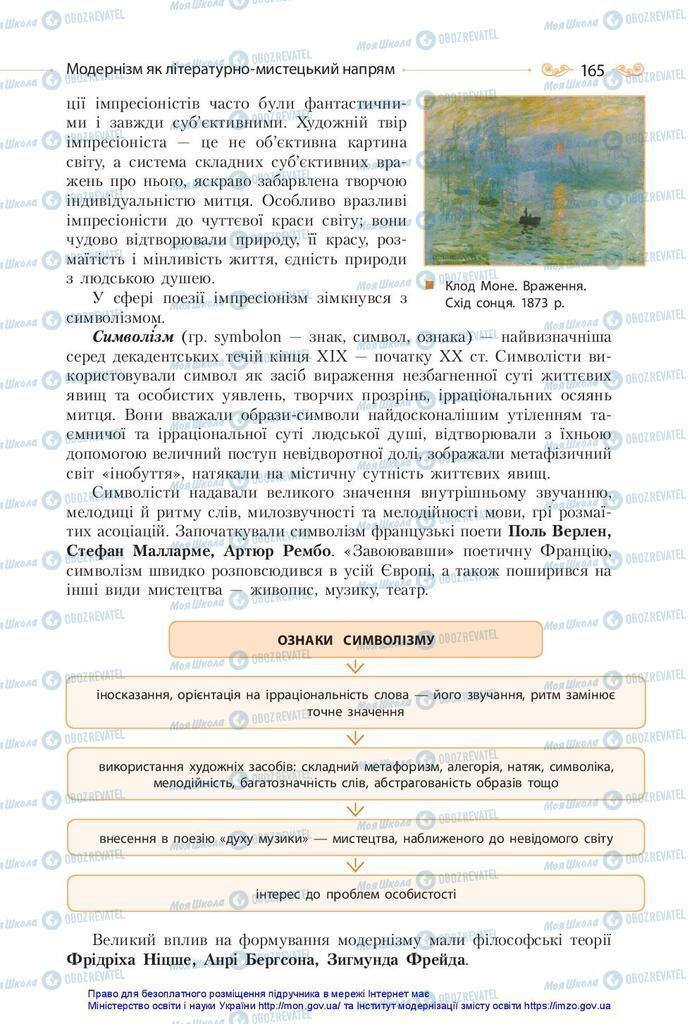 Підручники Зарубіжна література 10 клас сторінка 165