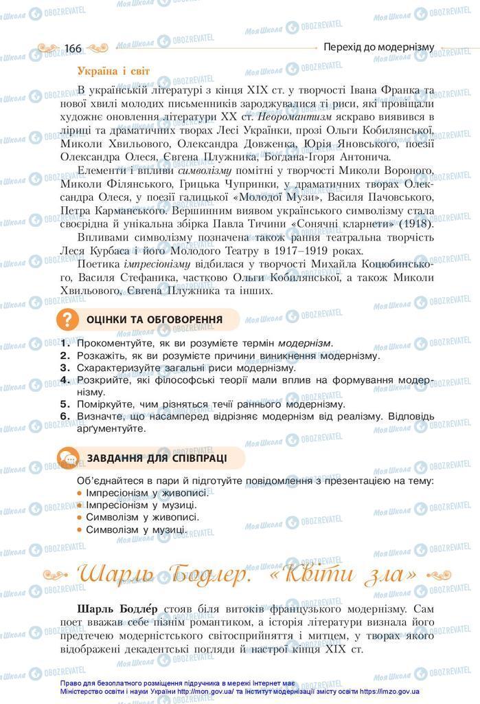 Підручники Зарубіжна література 10 клас сторінка 166
