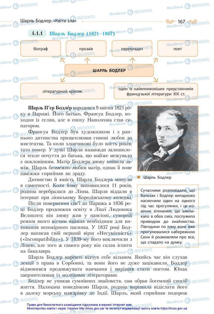 Підручники Зарубіжна література 10 клас сторінка 167