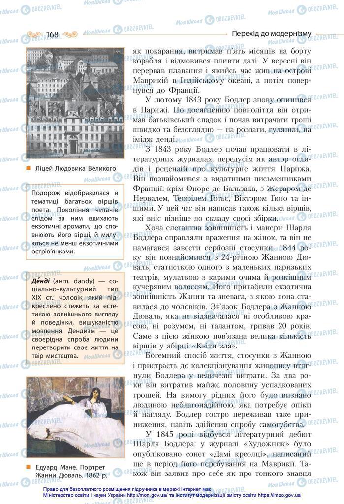 Підручники Зарубіжна література 10 клас сторінка 168